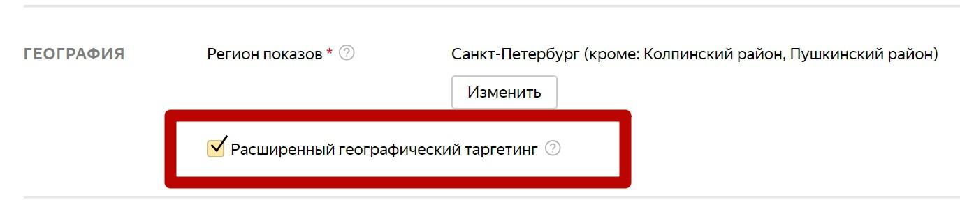 Реклама на поиске Яндекса – расширенный геотаргетинг