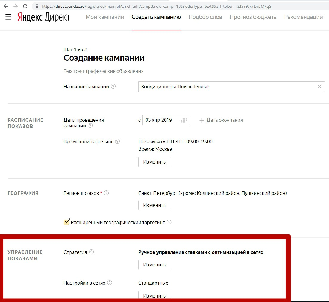 Реклама на поиске Яндекса – блок управление показами