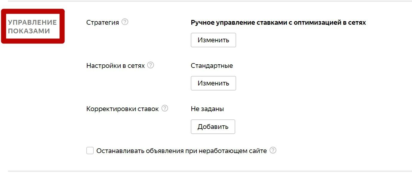 Реклама на поиске Яндекса – блок управление показами крупно