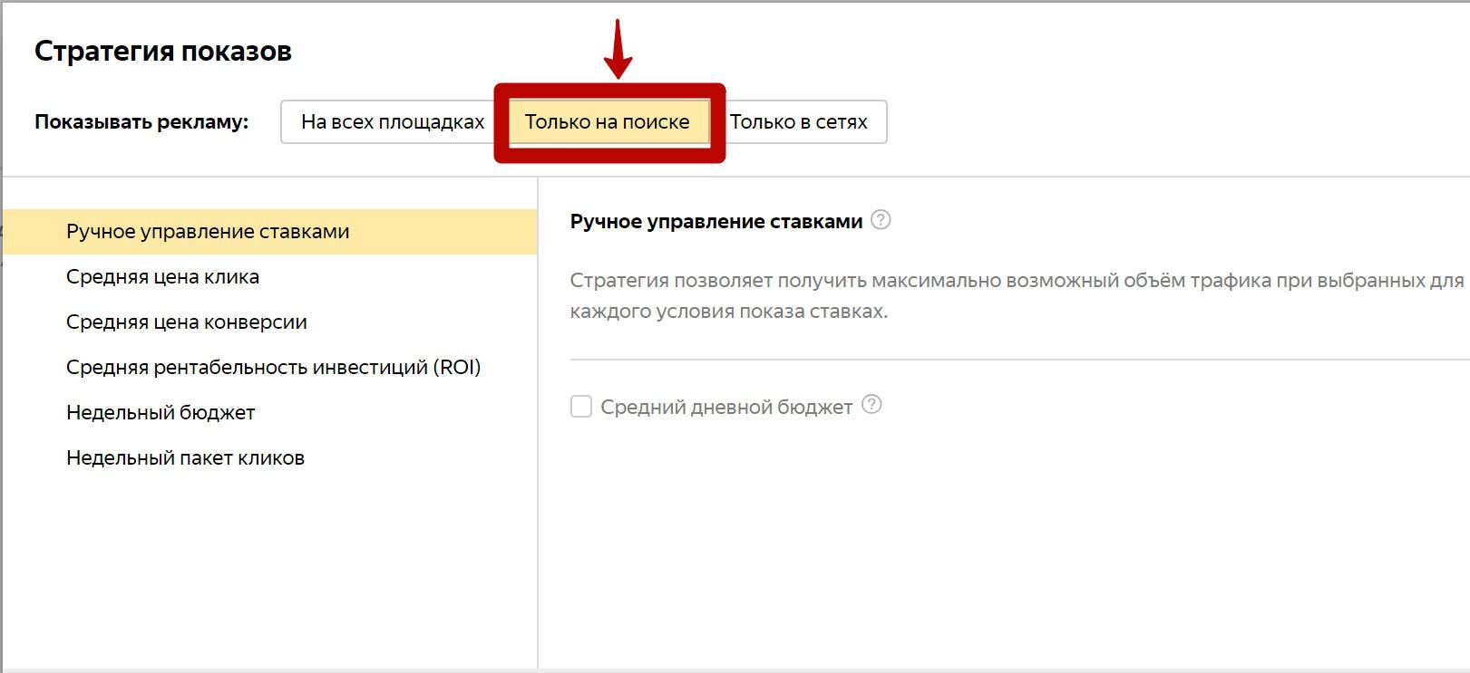 Реклама на поиске Яндекса – показы только на поиске