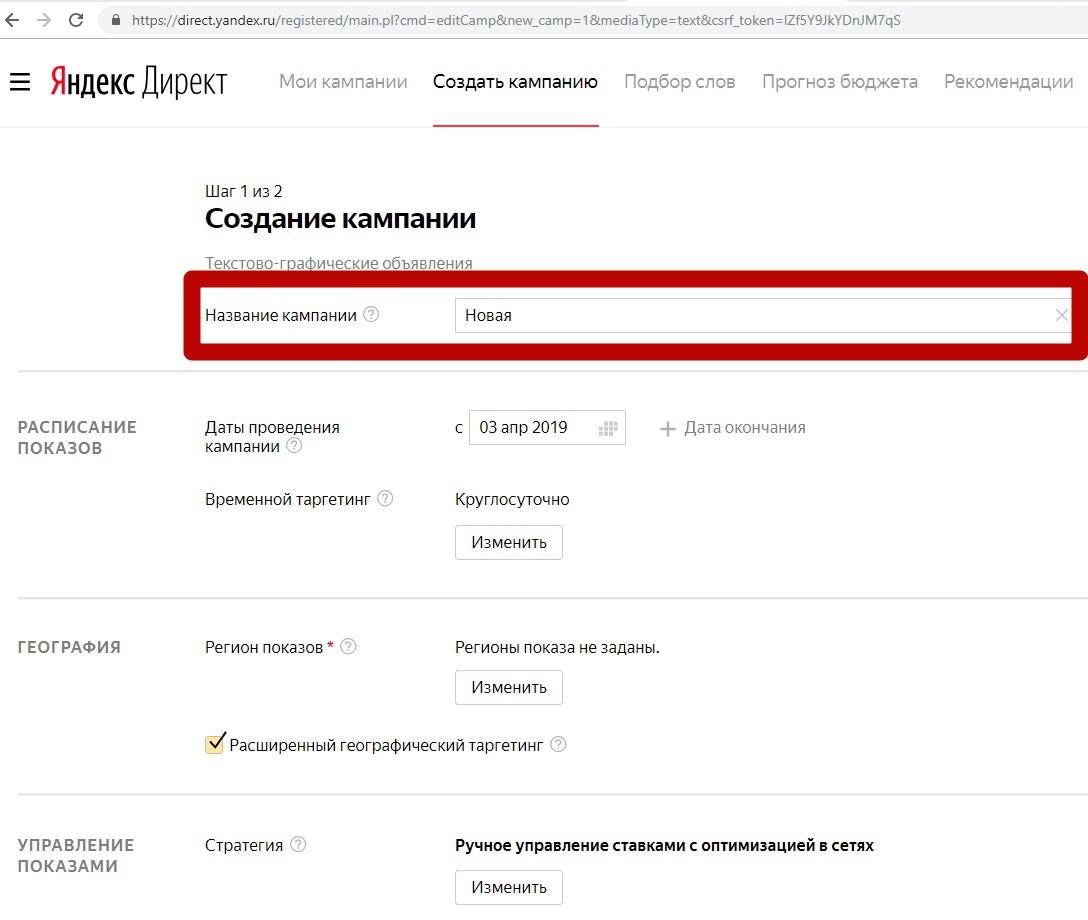 Реклама на поиске Яндекса – название кампании по умолчанию