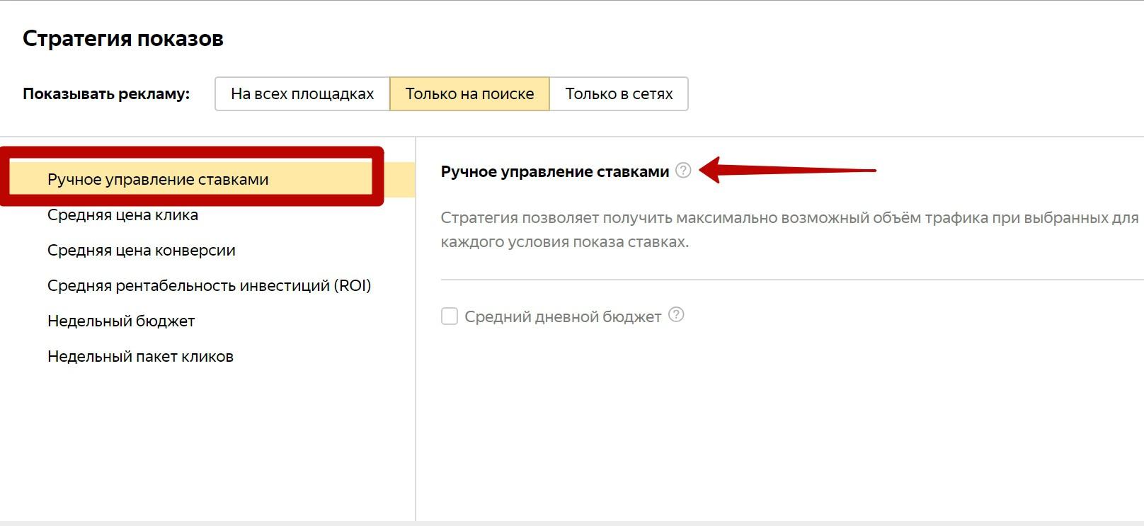 Реклама на поиске Яндекса – ручное управление ставками