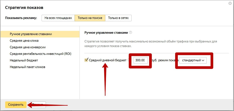 Реклама на поиске Яндекса – средний дневной бюджет