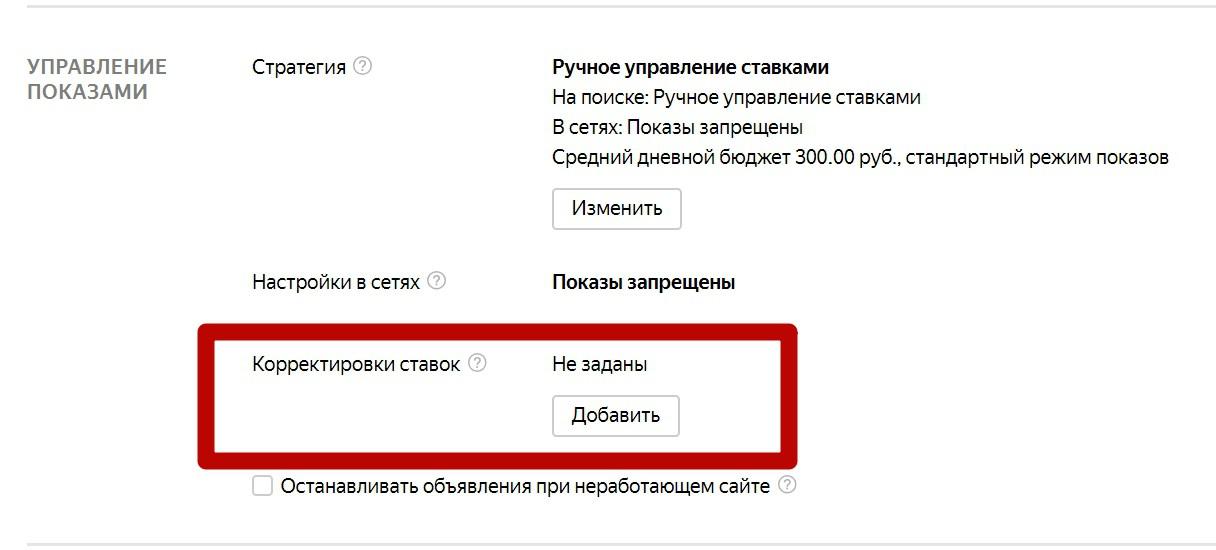 Реклама на поиске Яндекса – корректировки ставок