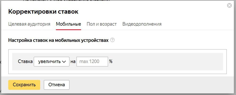 Реклама на поиске Яндекса – возможности корректировки ставок