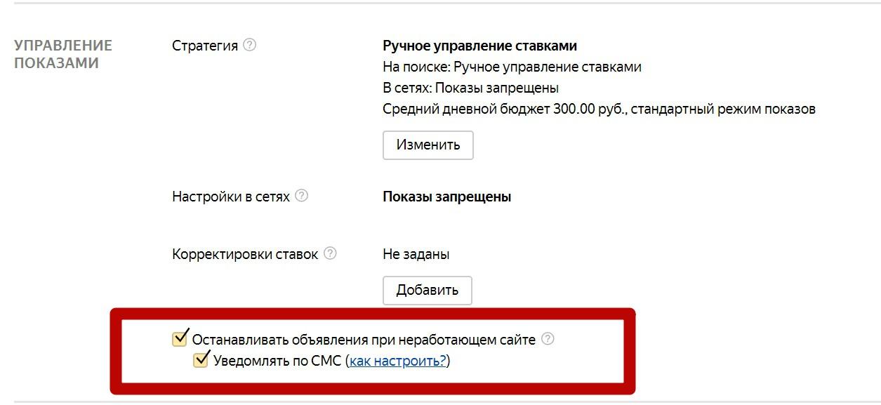 Реклама на поиске Яндекса – остановка объявлений при неработающем сайте