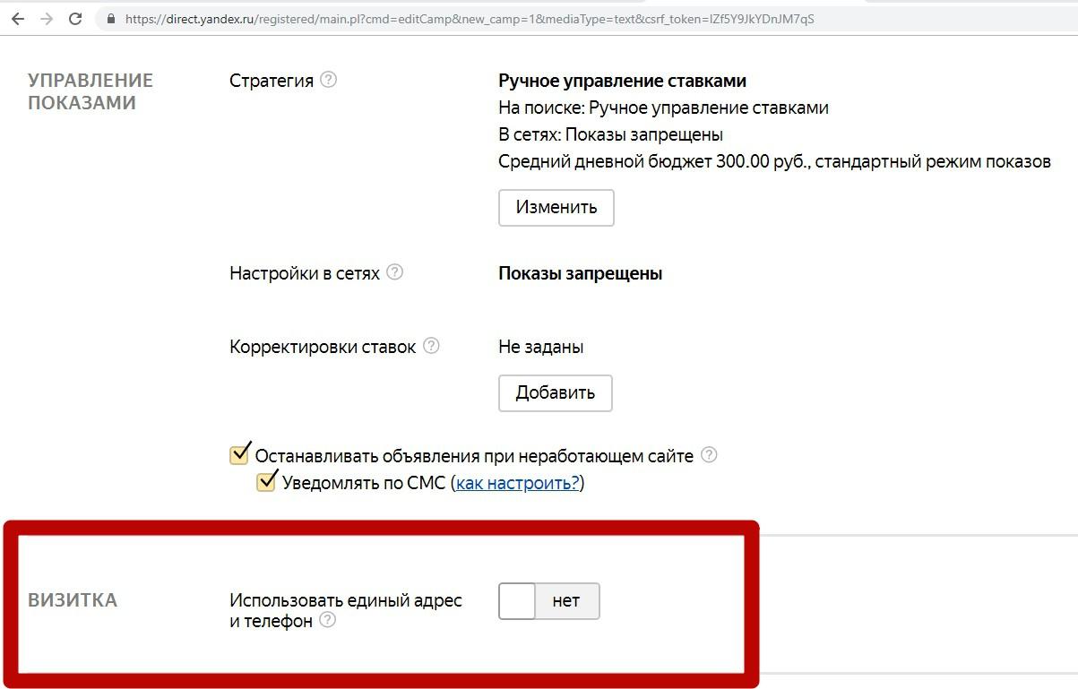 Реклама на поиске Яндекса – визитка Яндекса