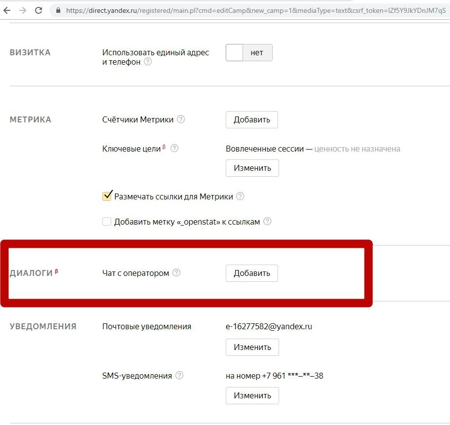 Реклама на поиске Яндекса – блок Диалоги