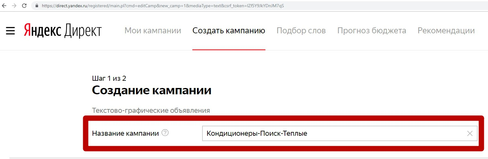 Реклама на поиске Яндекса – новое название кампании
