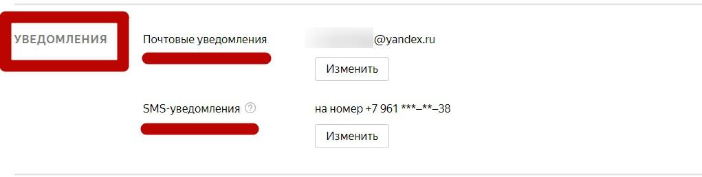 Реклама на поиске Яндекса – блок уведомления крупно