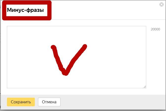 Реклама на поиске Яндекса – поле для добавления минус-фраз
