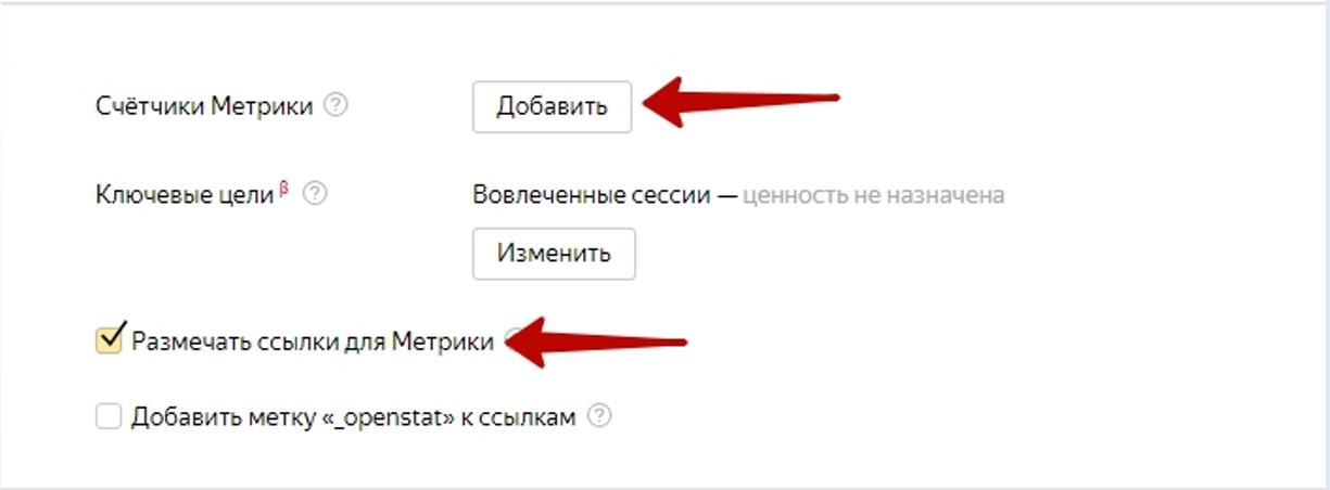 Реклама на поиске Яндекса – блок Метрика крупно