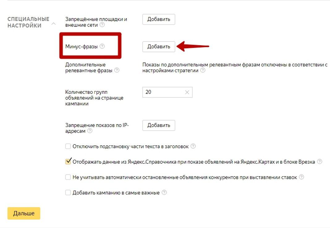 Реклама на поиске Яндекса – кнопка добавления минус-фраз