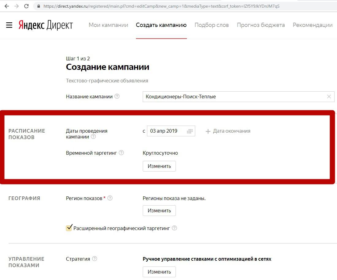 Реклама на поиске Яндекса – блок расписание показов