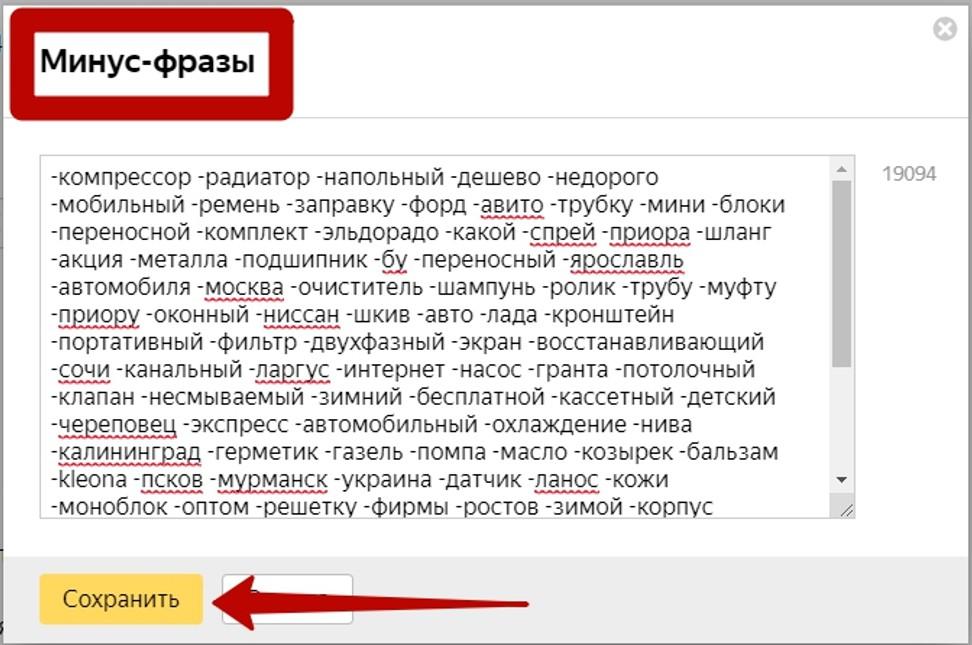Реклама на поиске Яндекса – вставка минус-фраз