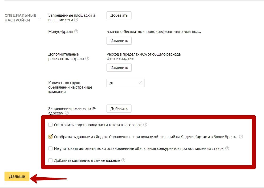 Реклама на поиске Яндекса – дополнительные опции в специальных настройках