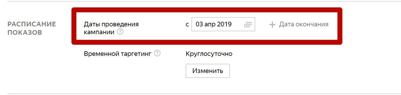 Реклама на поиске Яндекса – блок расписание показов крупно
