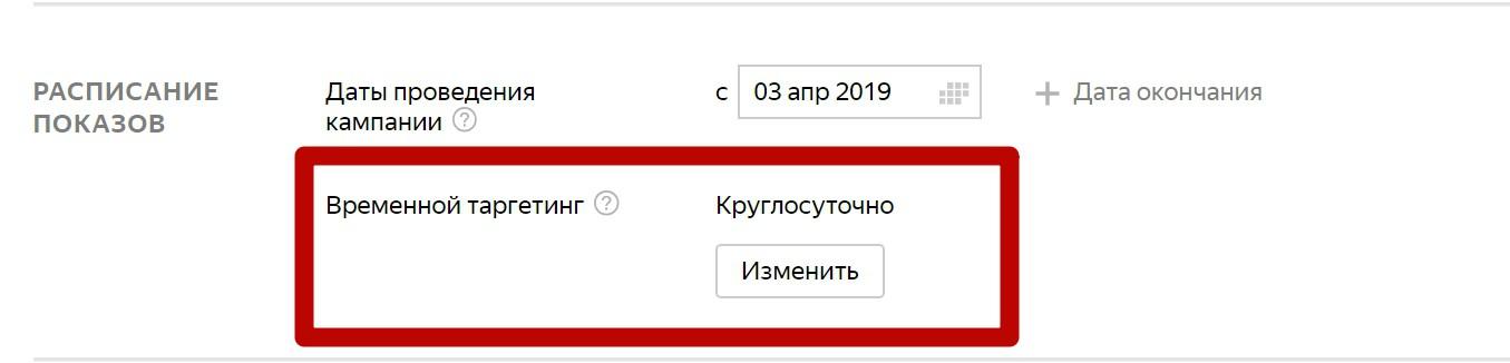 Реклама на поиске Яндекса – временной таргетинг