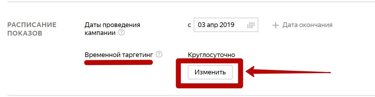 Реклама на поиске Яндекса – кнопка изменения временного таргетинга