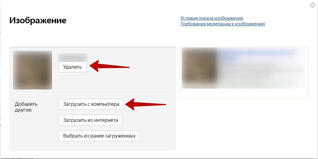 Замена изображения в объявлении