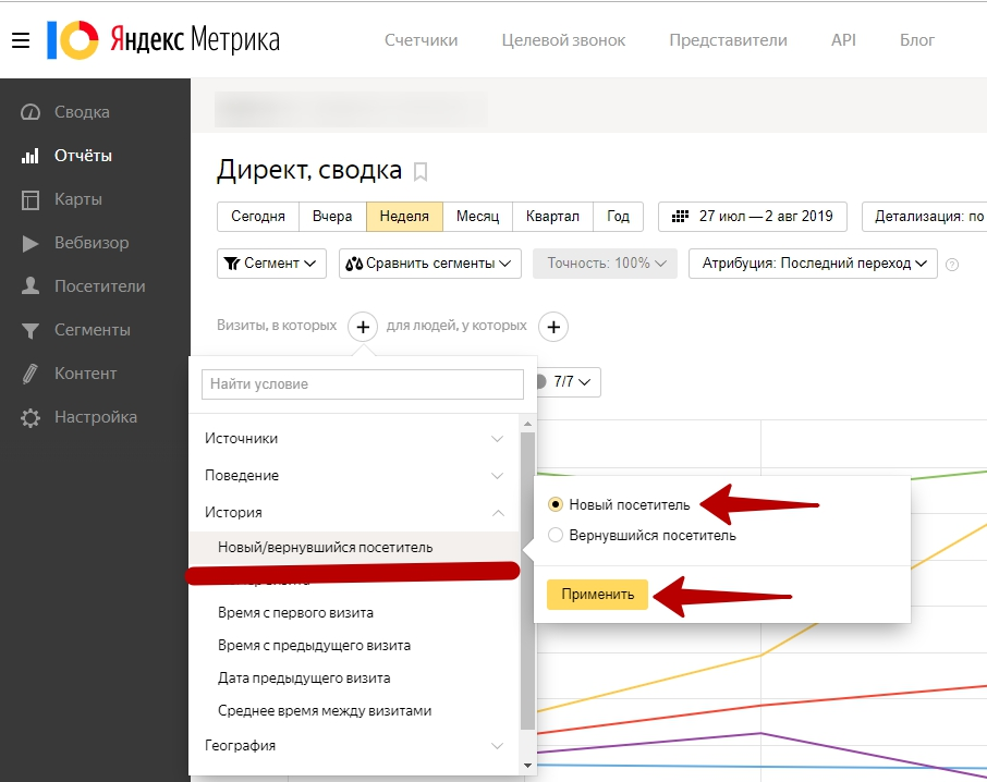 Настройка и оптимизация ретаргетинга в Яндекс.Директ – переход к выбору параметра по новым посетителям, шаг второй
