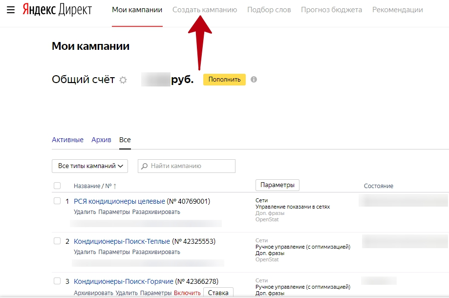 Настройка и оптимизация ретаргетинга в Яндекс.Директ – переход к созданию ретаргетинговой кампании