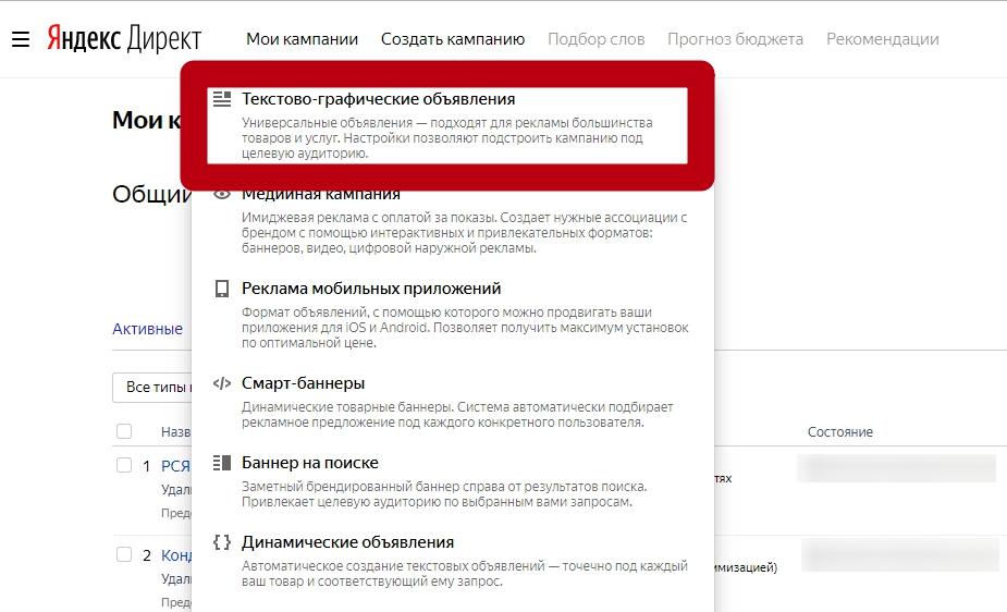 Настройка и оптимизация ретаргетинга в Яндекс.Директ – выбор текстово-графической кампании