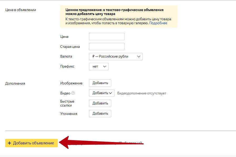Настройка и оптимизация ретаргетинга в Яндекс.Директ – добавление объявления