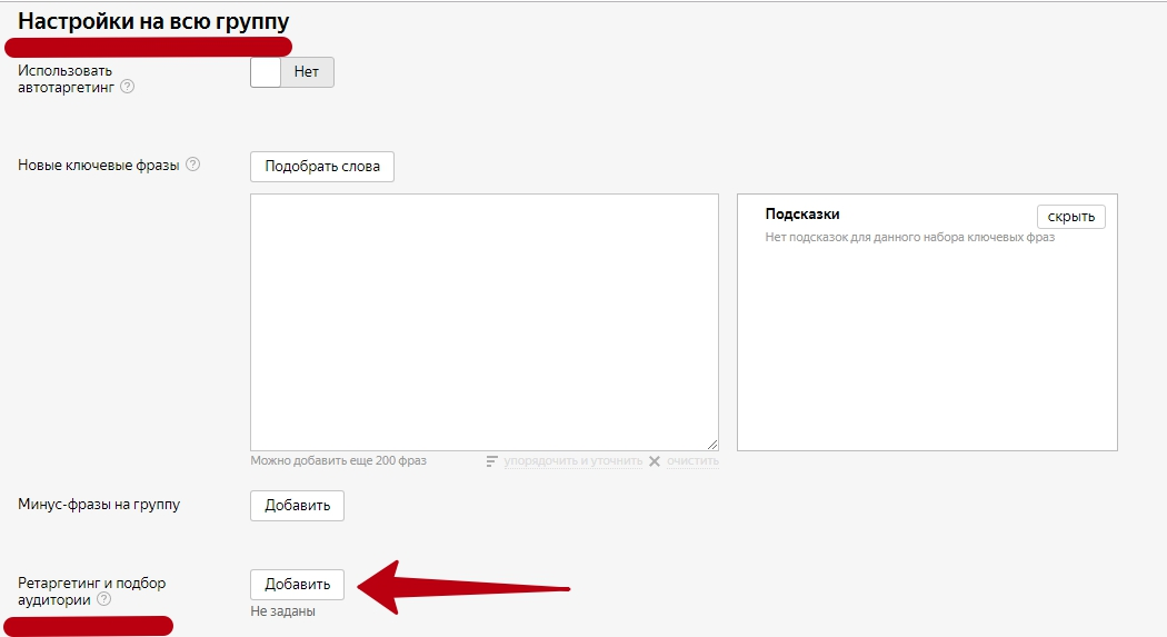 Настройка и оптимизация ретаргетинга в Яндекс.Директ – переход к условиям подбора аудиторий