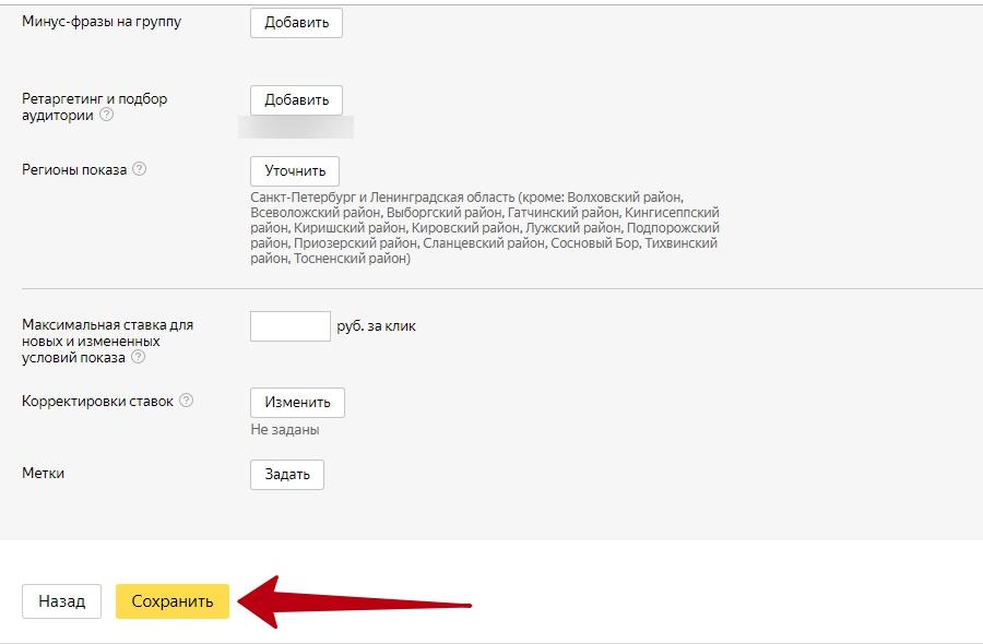 Настройка и оптимизация ретаргетинга в Яндекс.Директ – завершение создания кампании