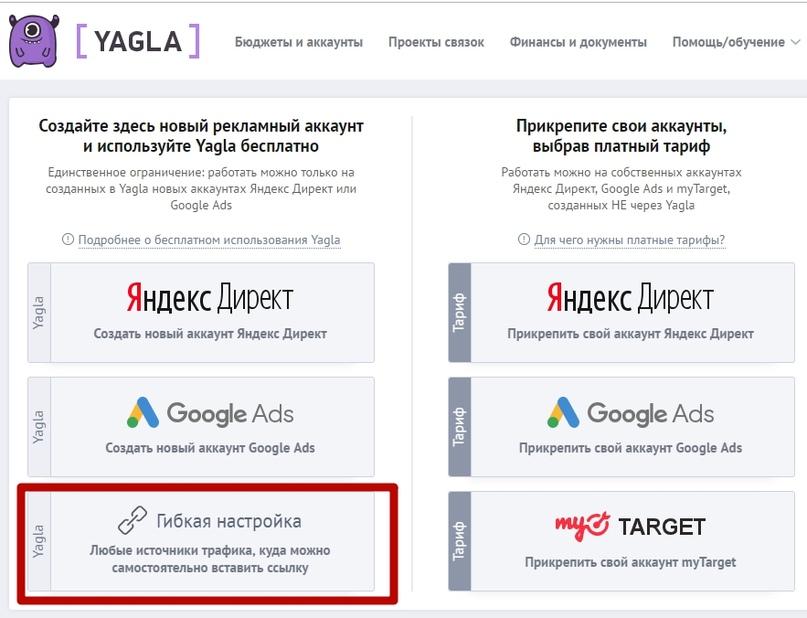 Настройка и оптимизация ретаргетинга в Яндекс.Директ – выбор гибкой настройки