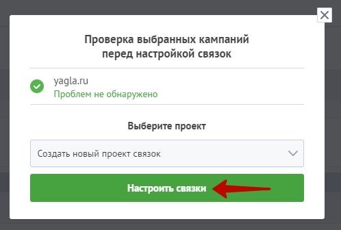 Настройка и оптимизация ретаргетинга в Яндекс.Директ – проверка кампании