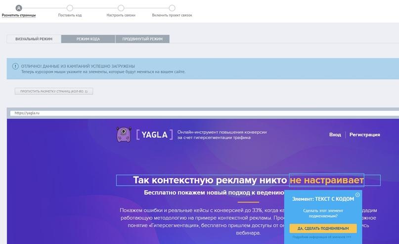 Настройка и оптимизация ретаргетинга в Яндекс.Директ – переход к разметке