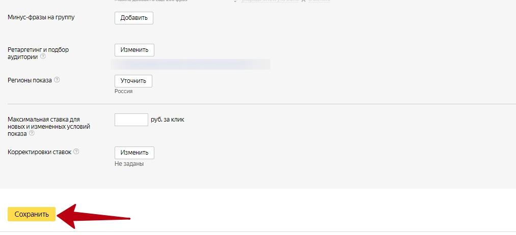 Настройка и оптимизация ретаргетинга в Яндекс.Директ – сохранение изменений в отредактированной группе объявлений