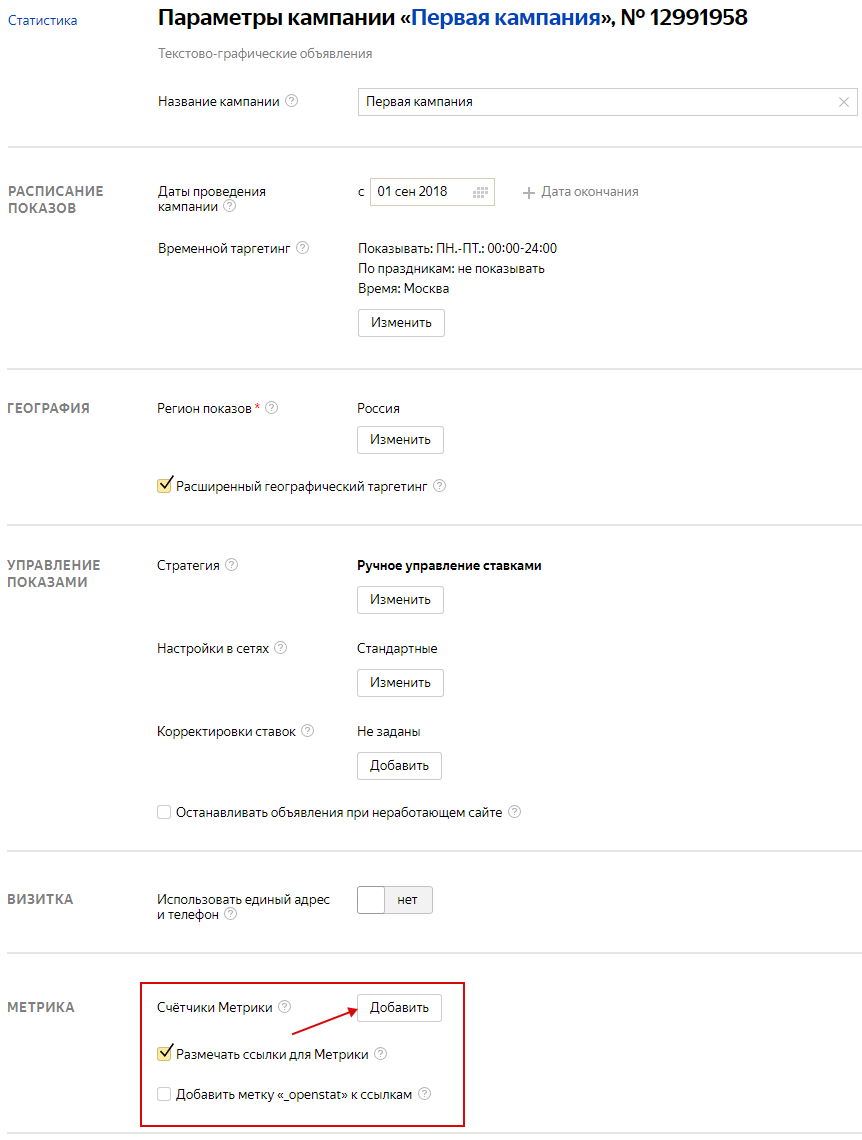 Настройка и оптимизация ретаргетинга в Яндекс.Директ – добавление счетчика Яндекс.Метрики