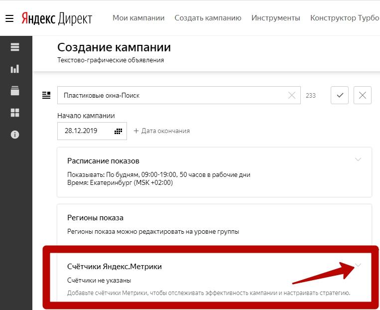 Добавление счетчика Яндекс.Метрики