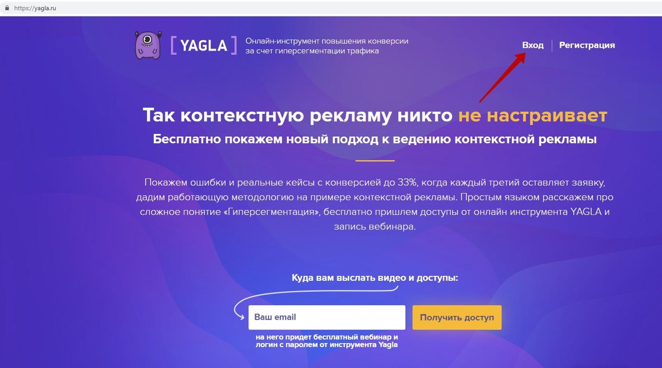 Настройка рекламы на поиске Google – вход в Yagla