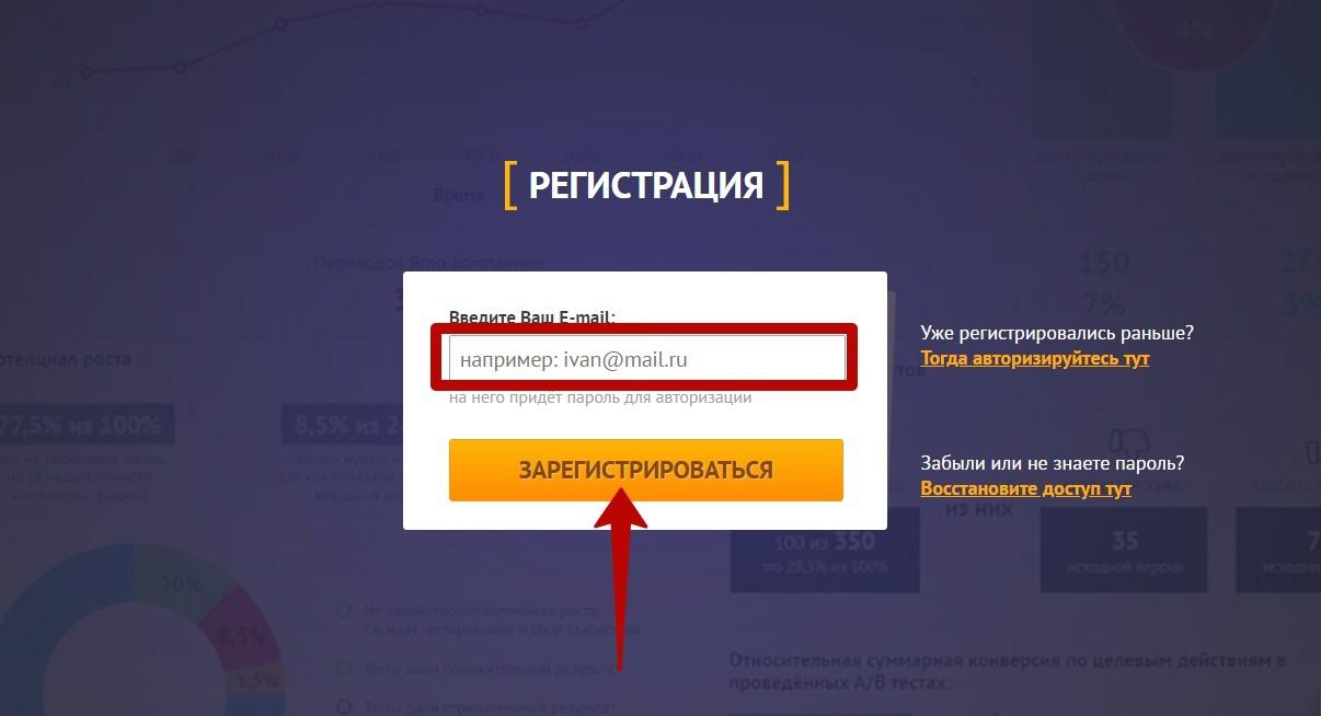 Настройка рекламы на поиске Google – регистрация в Yagla, кнопка