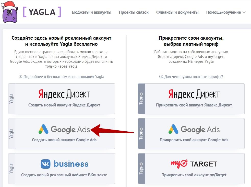 Настройка рекламы на поиске Google – выбор создать новый аккаунт Гугл Эдс