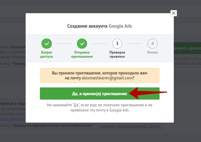 Настройка рекламы на поиске Google – подтверждение приглашения