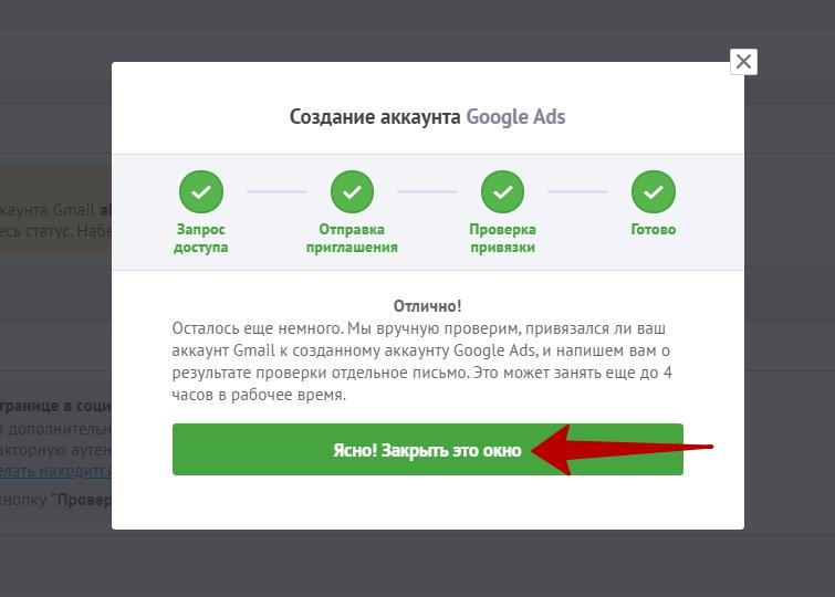 Настройка рекламы на поиске Google – закрыть окно с подтверждением приглашения