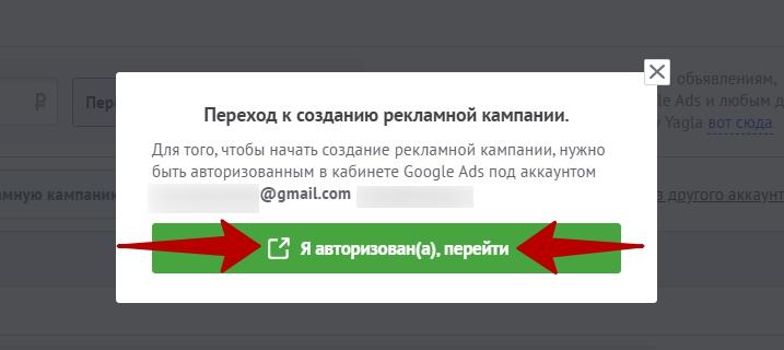 Настройка рекламы на поиске Google – предупреждение про аккаунт