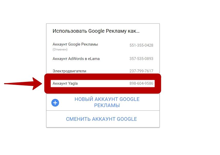 Настройка рекламы на поиске Google – выбор нужного аккаунта