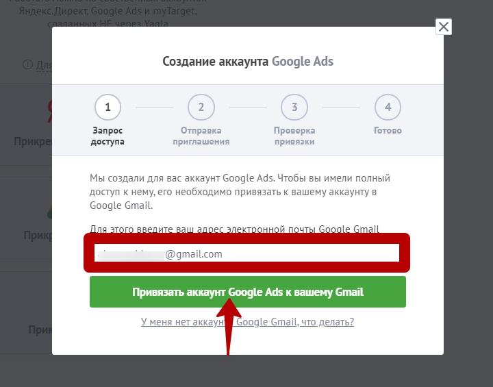 Настройка рекламы на поиске Google – ввод адреса почты на gmail