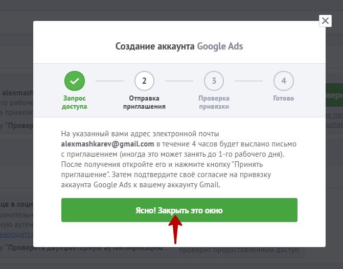 Настройка рекламы на поиске Google – отправка приглашения на gmail