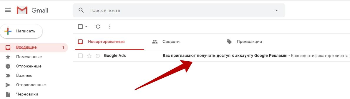 Настройка рекламы на поиске Google – получение письма на gmail