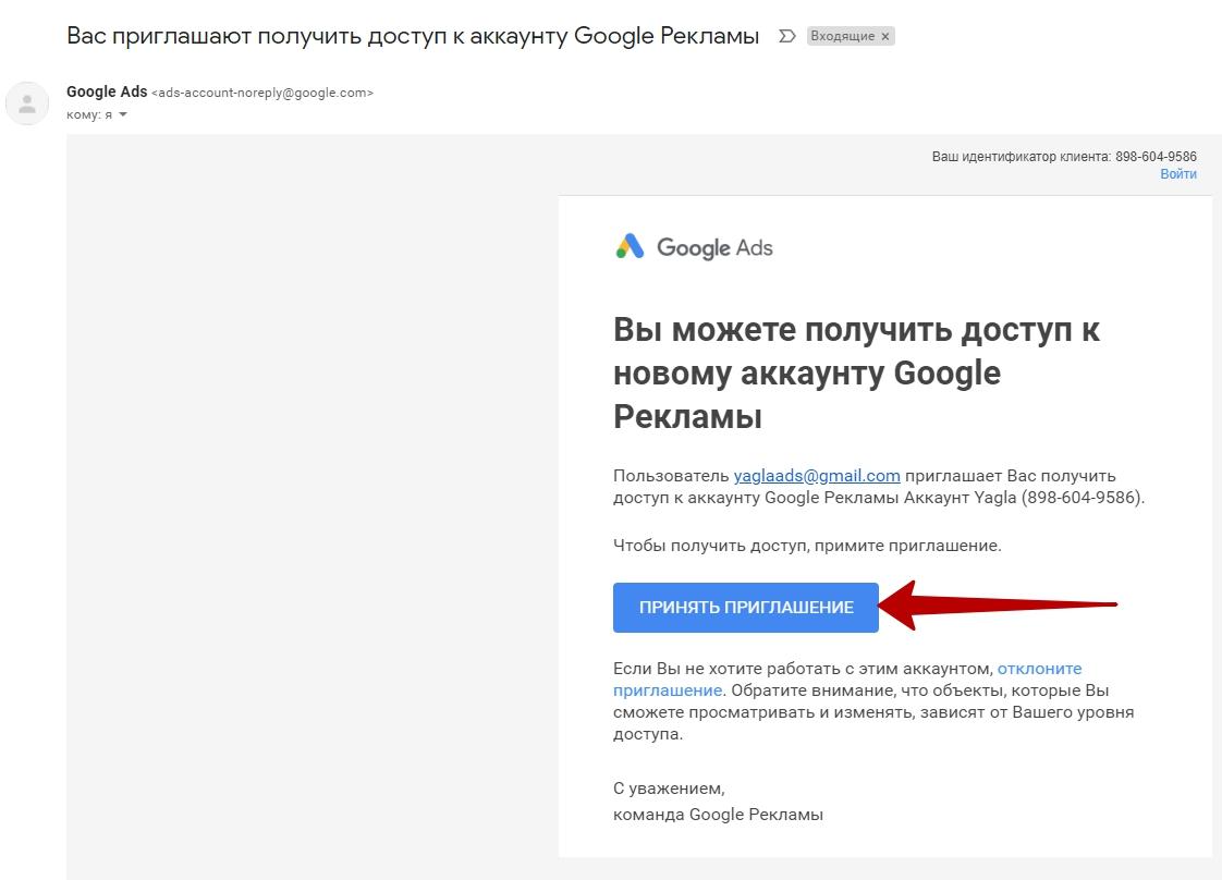 Настройка рекламы на поиске Google – принять приглашение