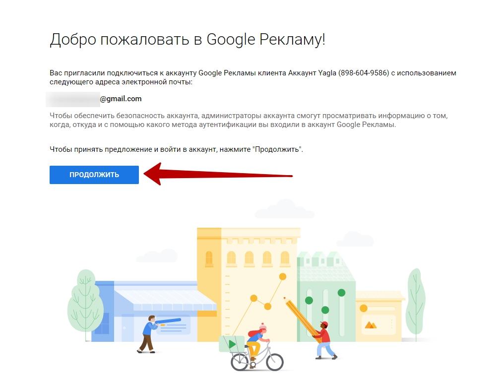 Настройка рекламы на поиске Google – добро пожаловать в Гугл рекламу