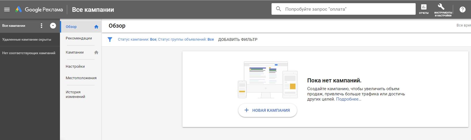 Настройка рекламы на поиске Google – переход в аккаунт Google Ads