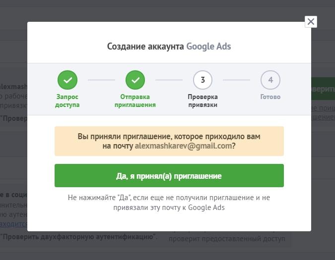 Настройка рекламы на поиске Google – вопрос по приглашению